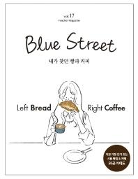 블루스트리트(BLUE STREET Vol. 17: 내가 찾던 빵과 커피(바우처에디션)