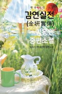 김연실전(金姸實傳) : 김동인 중편소설 (평생 소장 소설)