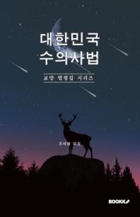 대한민국 수의사법 : 교양 법령집 시리즈