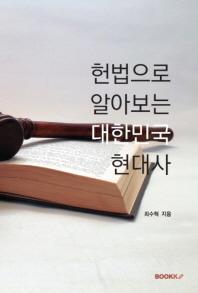 헌법으로 알아보는 대한민국 현대사