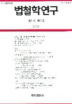 법철학연구 제8권제2호