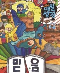 어린이 매일성경(고학년)(2021년 7/8월호)