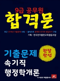 9급공무원 합격문 속기직 행정학개론 기출문제 한달완성 시리즈