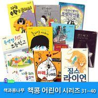책과콩나무/어린이 창작동화 책콩 어린이 31~40 세트(전10권)/나는수학을못해요.제인에어와여우.린드버그하
