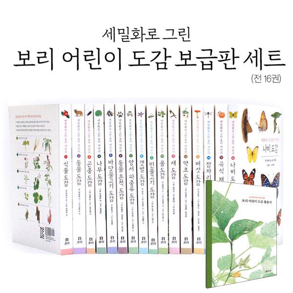 [보리출판사]세밀화로 그린 보리 어린이 동식물 도감 16권세트 (보급판)
