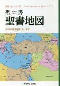 聖書新改譯2017聖書地圖