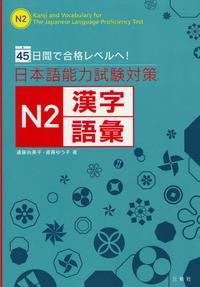 日本語能力試驗對策N2漢字.語彙 45日間で合格レベルへ!