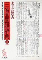 大きな活字の三省堂國語辭典