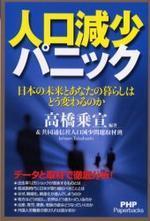 人口減少パニック 日本の未來とあなたの暮らしはどう變わるのか