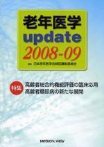 老年醫學UPDATE 2008-09