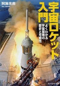 宇宙ロケット入門 よくわかる宇宙開發の歷史と可能性