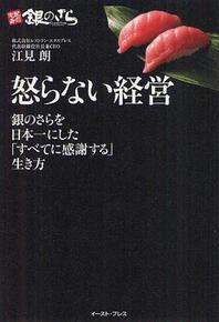 怒らない經營 銀のさらを日本一にした「すべてに感謝する」生き方