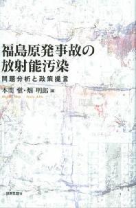 福島原發事故の放射能汚染 問題分析と政策提言