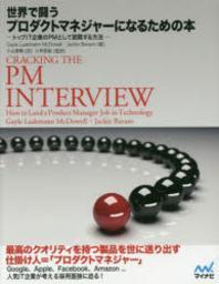 世界で鬪うプロダクトマネジャ-になるための本 トップIT企業のPMとして就職する方法
