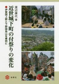 近世城下町の付祭りの變化 伊賀國上野と下野國烏山を事例に