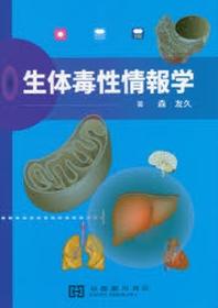 生體毒性情報學