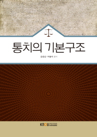 통치의기본구조(2학기, 워크북포함)