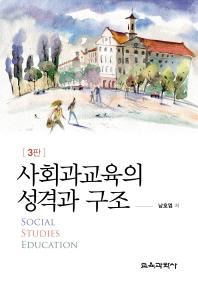 사회과교육의 성격과 구조