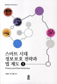 스마트 시대 정보보호 전략과 법 제도. 2