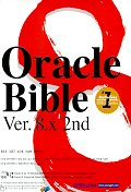 ORACLE BIBLE VER 8.X 2ND(CD-ROM 2장포함)