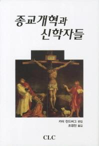 종교개혁과 신학자들