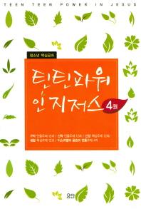 틴틴파워 인 지저스. 4세트(학생용)