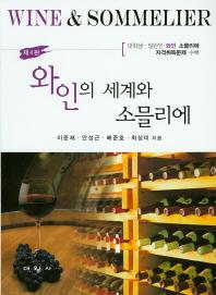 와인의 세계와 소믈리에