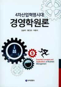4차산업혁명시대 경영학원론