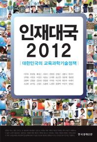 인재대국 2012