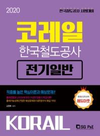 코레일 한국철도공사 전기일반(2020)