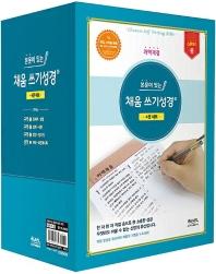 본문이 있는 채움 쓰기성경(스탠다드/중/개역개정) 4권 세트