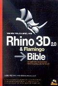 RHINO 3D 2.0 & FLAMINGO BIBLE(CD-ROM 1장 포함)