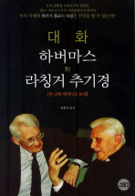 대화 하버마스 대 라칭거 추기경