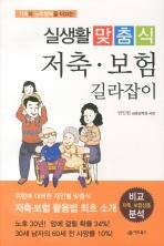 가족과 노후행복을 이끄는 실생활 맞춤식 저축 보험 길라잡이