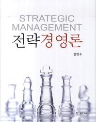 전략경영론