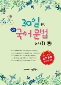 30일 완성 수능 고등 국어 문법 & 어휘