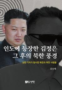 인도에 등장한 김정은 그 후의 북한 풍경