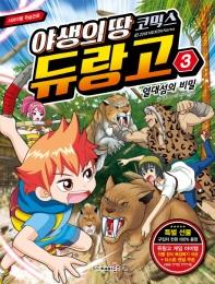 야생의 땅 듀랑고 코믹스. 3: 열대섬의 비밀