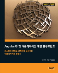 AngularJS 웹 애플리케이션 개발 블루프린트