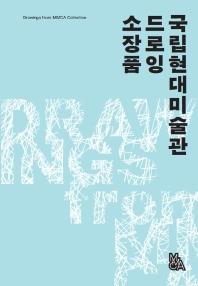 국립현대미술관 드로잉 소장품