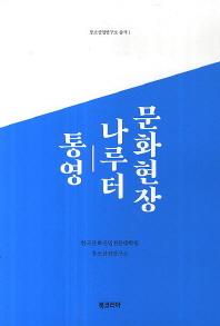 문화현장 나루터: 통영