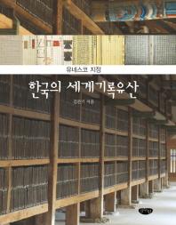 한국의세계기록유산