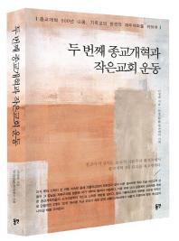 두 번째 종교개혁과 작은교회 운동