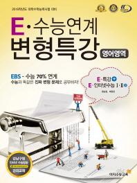 E 수능연계 변형특강 고등 영어영역(2016학년도 대학수학능력시험 대비)