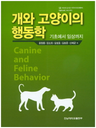 개와 고양이의 행동학