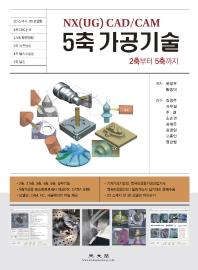 NX(UG) CAD/CAM 5축 가공기술