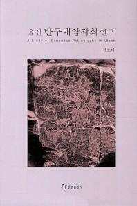 울산 반구대암각화 연구