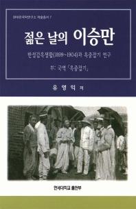 젊은 날의 이승만:한성감옥생활(1899-1904)과 옥중잡기 연구