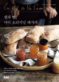 잼과 빵, 마이 오리지널 레시피