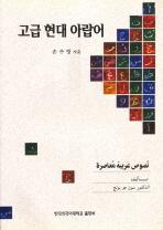 고급 현대 아랍어